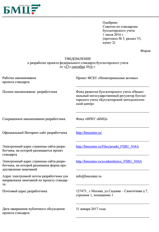 """Уведомление в Минфин о разработке ФСБУ """"Нематериальные активы"""""""