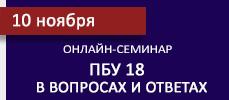"""Онлайн-семинар """"ПБУ 18 в вопросах и ответах"""""""