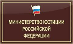 В Минюсте зарегистрирован Приказ о введении МСФО № 160н